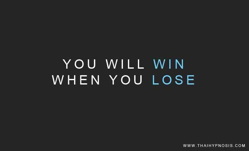 บางครั้งการยอมแพ้คือชัยชนะที่แท้จริง